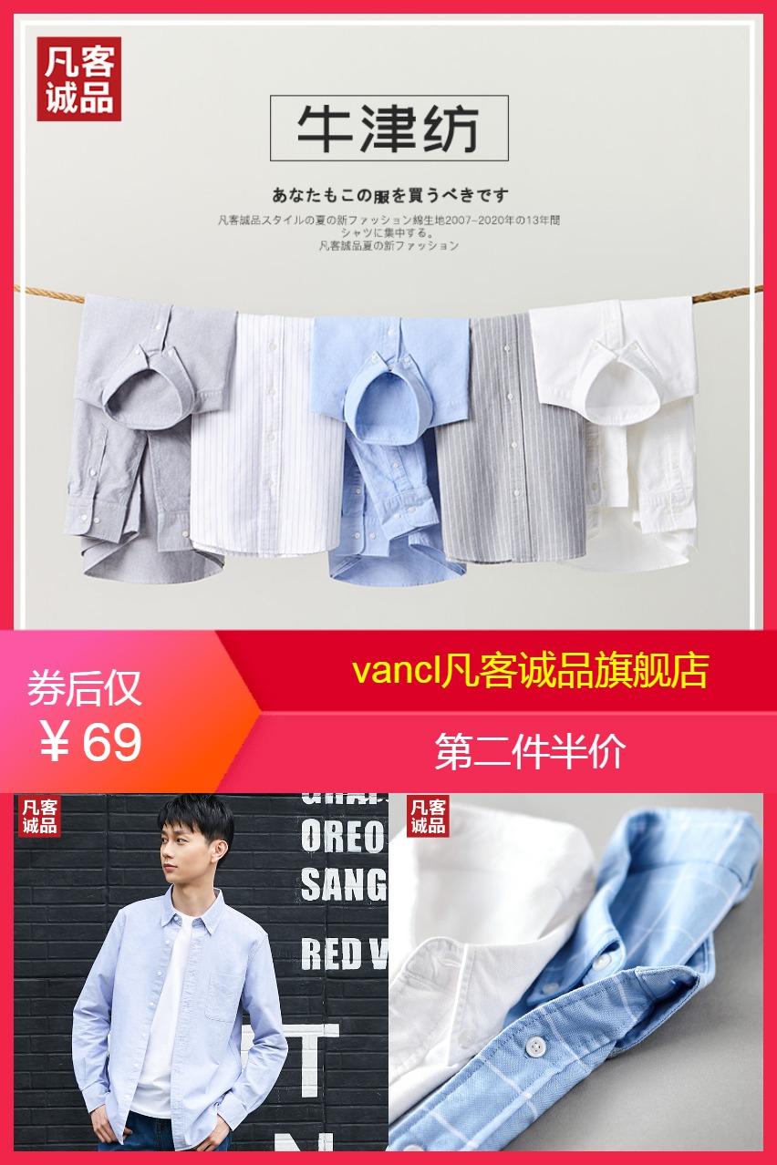 第2件半价【凡客】男士牛津纺衬衫