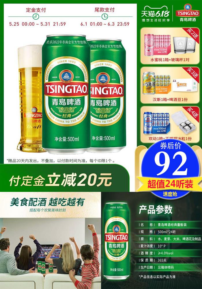 青岛经典啤酒500ml*24听