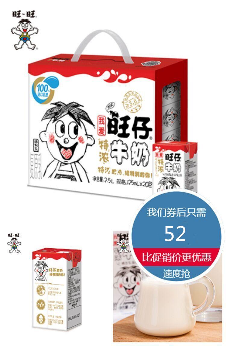 【旺旺20盒装】旺仔特浓牛奶