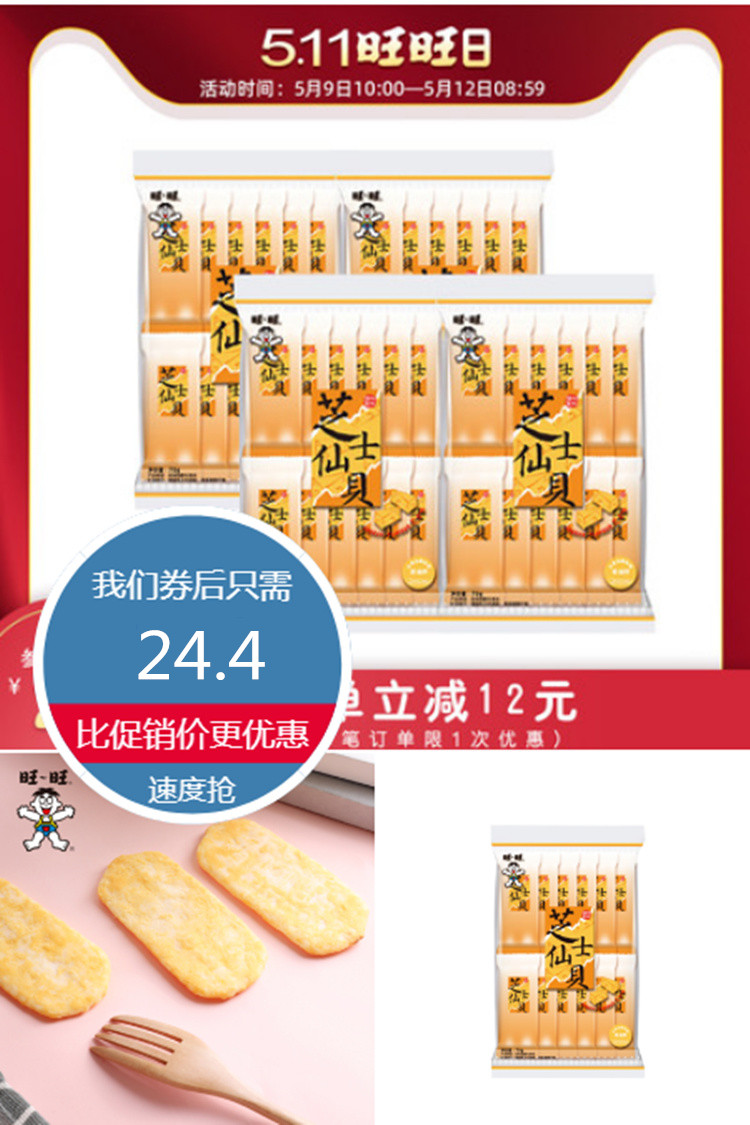 【4包装】旺旺芝士仙贝休闲零食独立包装