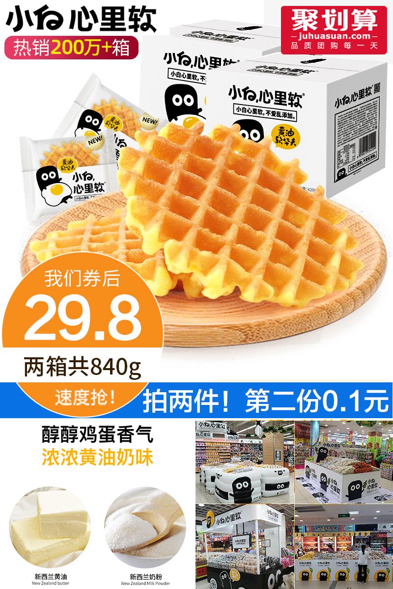 【第二件0.1】小白心里软华夫饼840g