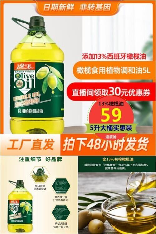 【第2件39】逸飞13%进口橄榄油5L
