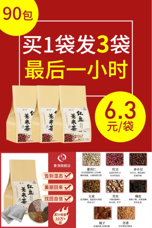 买一发三景洱红豆薏米去湿气茶