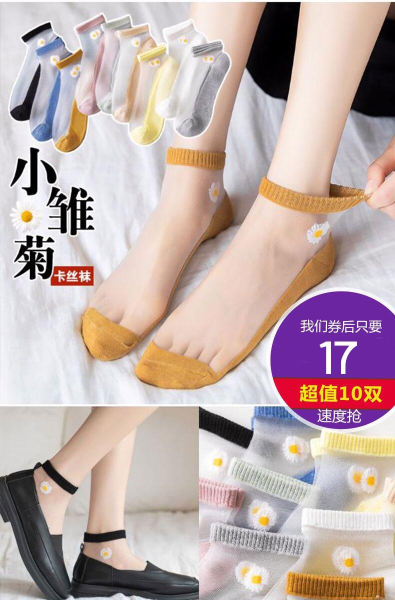 【加兹尼】小雏菊网纱蕾丝玻璃丝袜10双