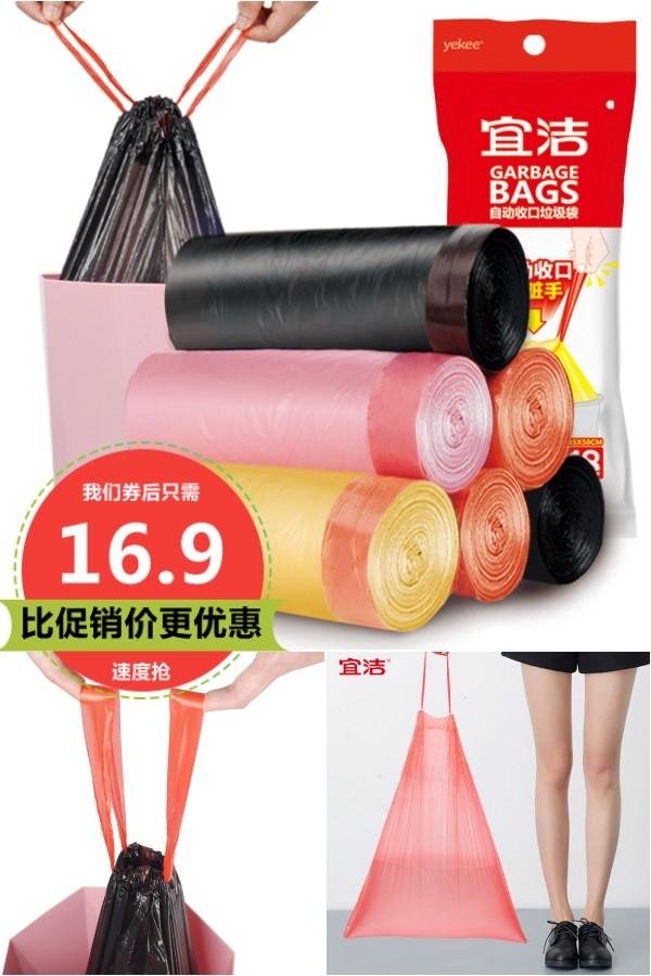 宜潔手提式垃圾袋加厚家用自動收口