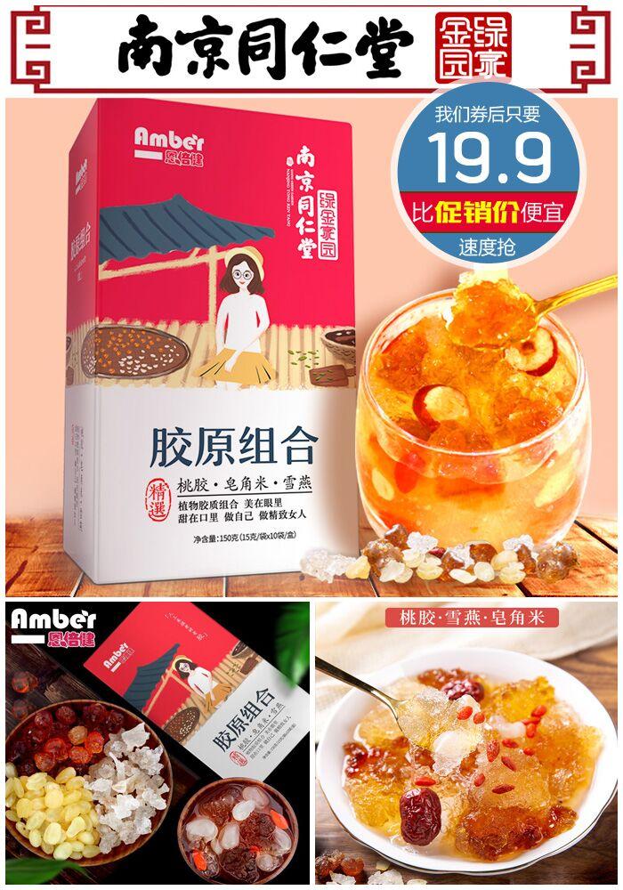 【南京同仁堂】桃胶雪燕皂角米150g