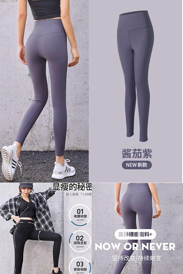 蜜桃臀裤裸感高腰弹力瑜伽裤健身裤