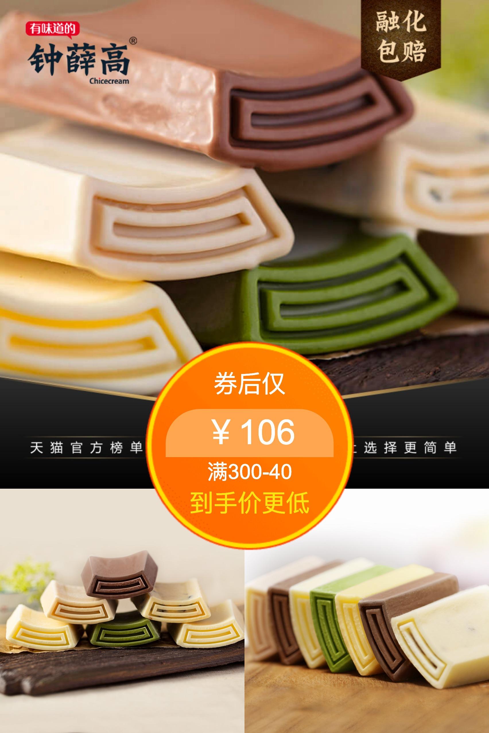 5口味10片【鐘薛高】一個都不能少系列