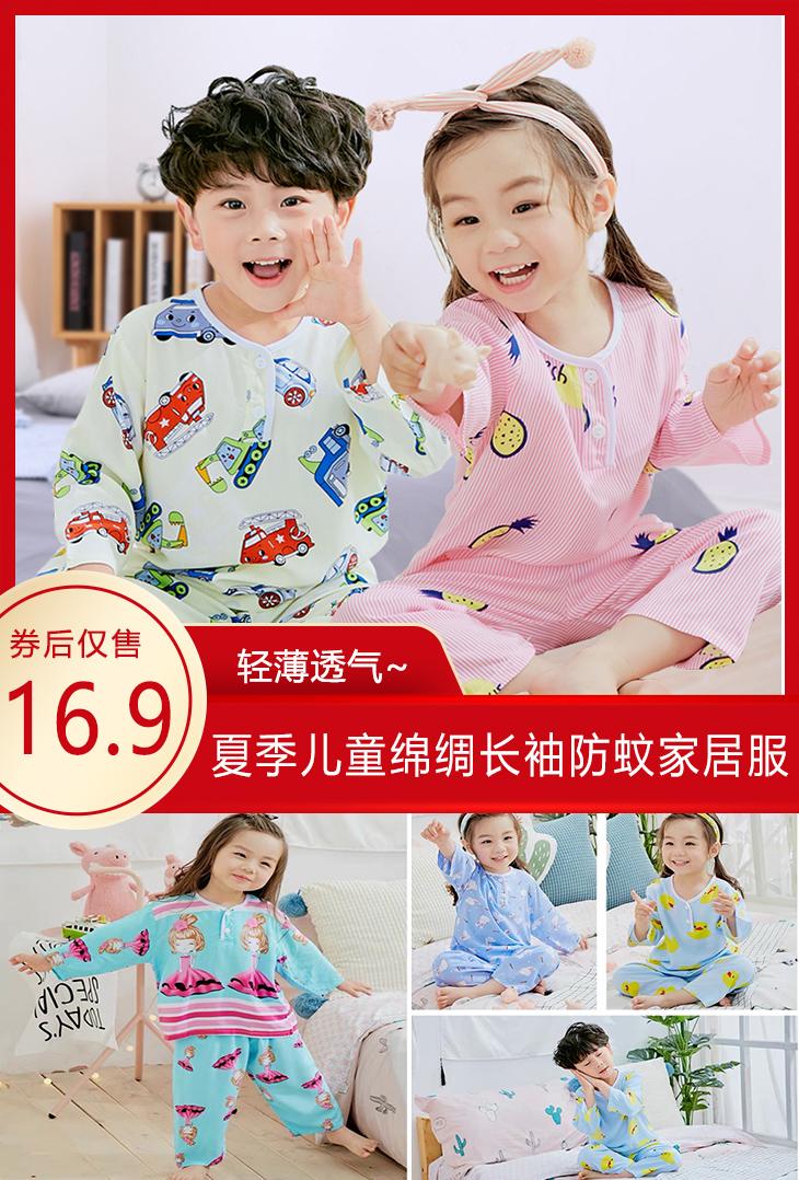 【朵朵莉】夏季儿童绵绸睡衣套装
