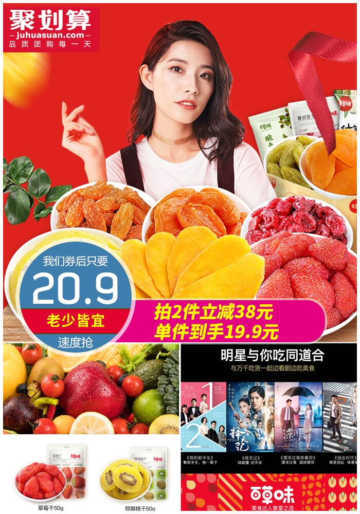 【百草味】水果干大禮包