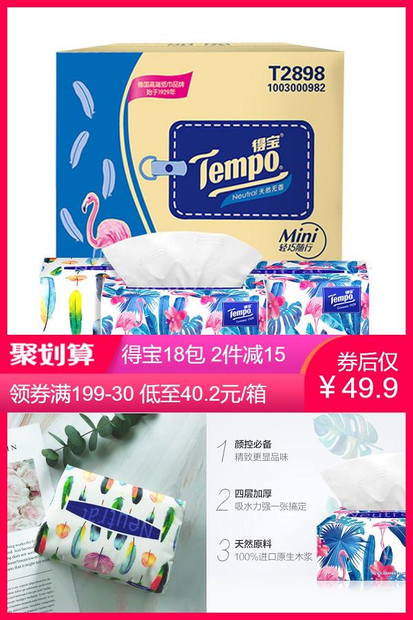【天貓超市】得寶軟抽加厚紙巾4層18包
