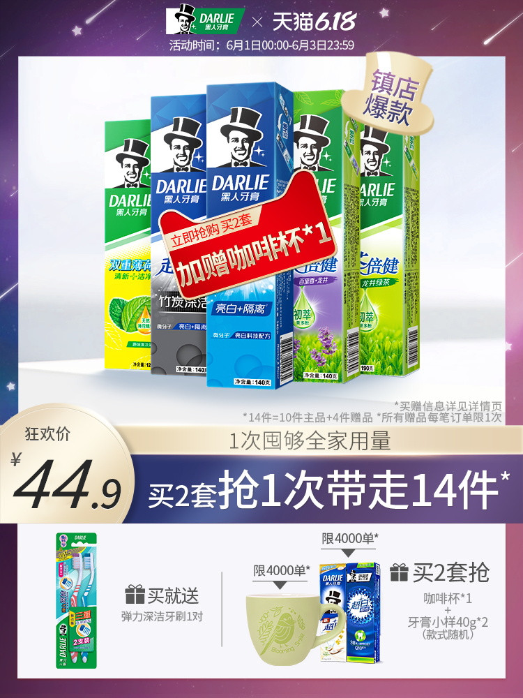 【黑人】超白茶倍健牙膏组合5支装