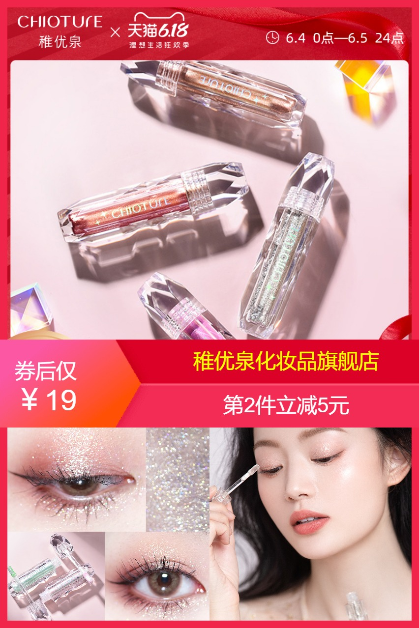 【稚优泉】偏光闪粉液体眼影