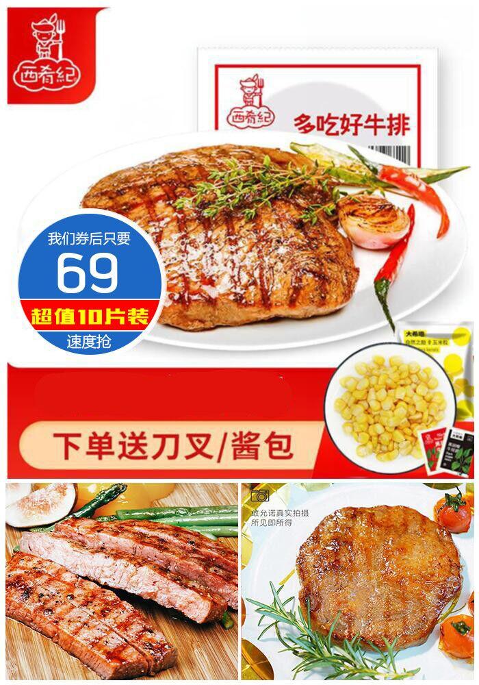 【西肴纪】澳洲新鲜进口黑椒牛排10片