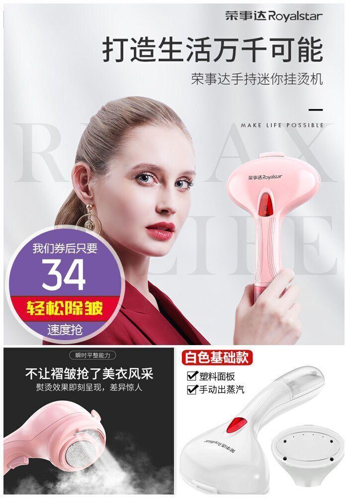 【荣事达】手持便携蒸汽电熨斗价格/优惠_券后29元包邮