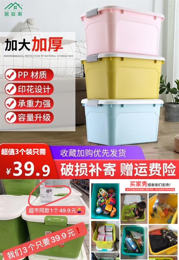 【3个装】大号带盖收纳箱价格/报价_券后39.9元包邮