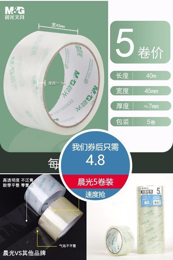 【晨光】打包封口宽透明胶带5卷