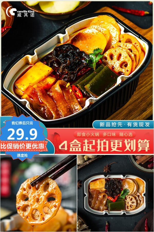 4盒威其诺自热小火锅懒人麻辣烫