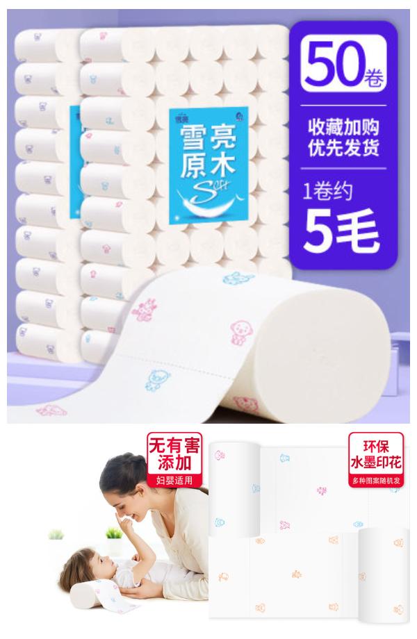 【净重5斤】50卷5层原木印花卷纸纸巾