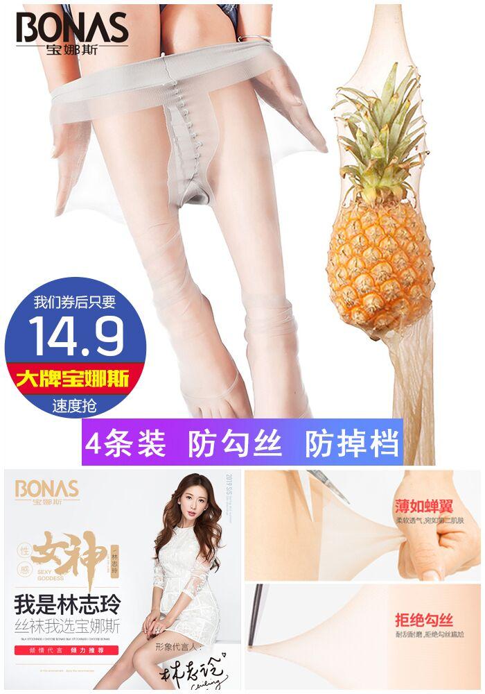 【宝娜斯】网红菠萝打底丝袜4双装
