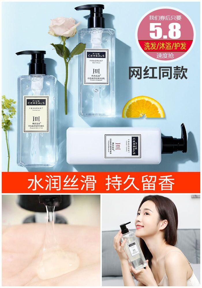 【韩方五谷】苍兰洗发水沐浴露500ml