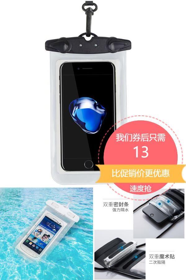 【送挂绳】可触屏大号通用手机防水袋