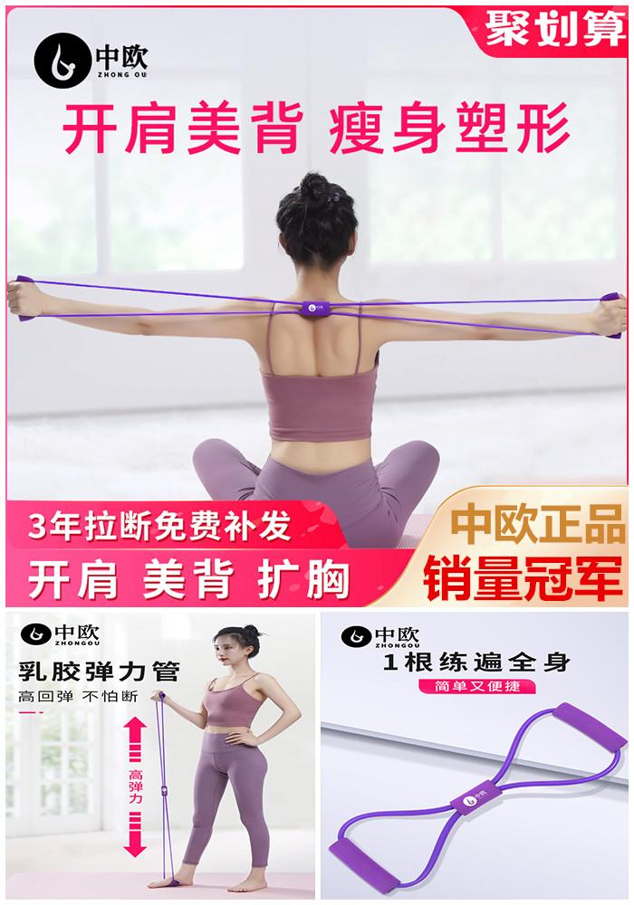 【开肩瘦手臂】中欧正品瑜伽8字拉力器