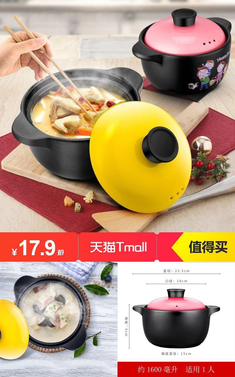 帮企砂锅炖锅家用1.6L