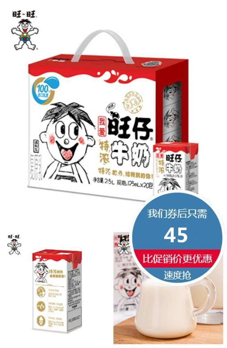 【旺旺20盒装】旺仔特浓牛奶价格/报价_券后48元包邮