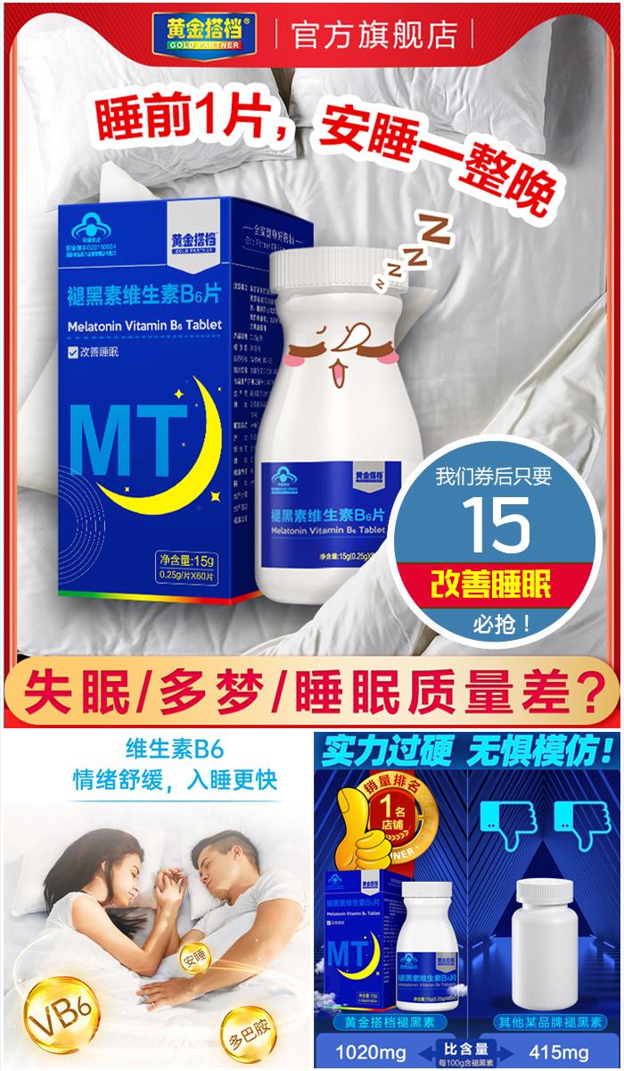 【黄金搭档】改善睡眠褪黑素维生素B6片