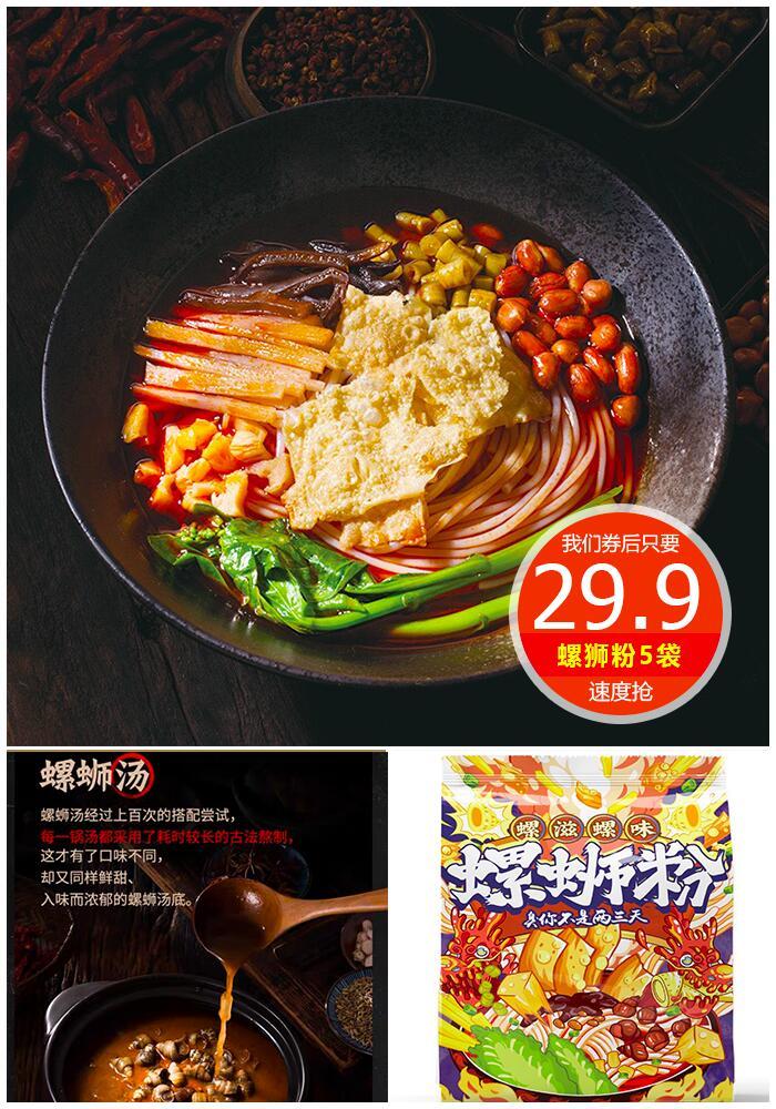 【螺滋螺味】广西柳州螺蛳粉300g*5袋