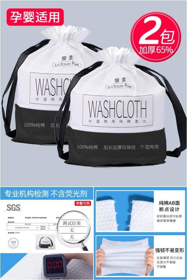【2包装】洗脸巾纯棉一次性美容院专用