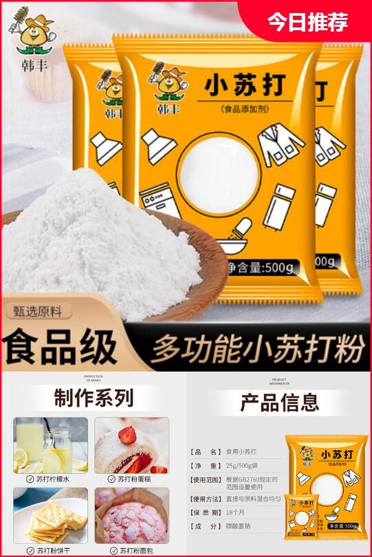 【韩丰】小苏打粉去污清洁剂25g*30包