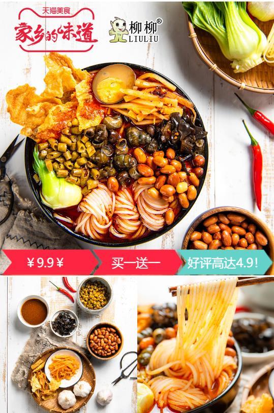 4.9高评分正宗柳州螺蛳粉330g*2包
