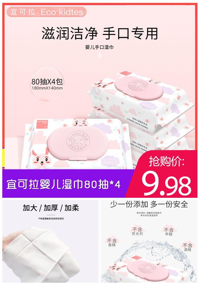 【宜可拉】手口专用婴儿湿巾(4包*80)