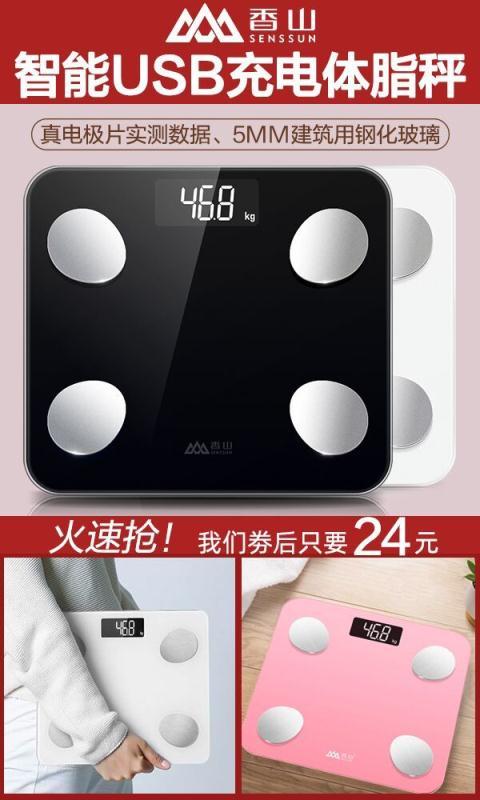 【底价秒杀】香山USB充电智能体脂秤
