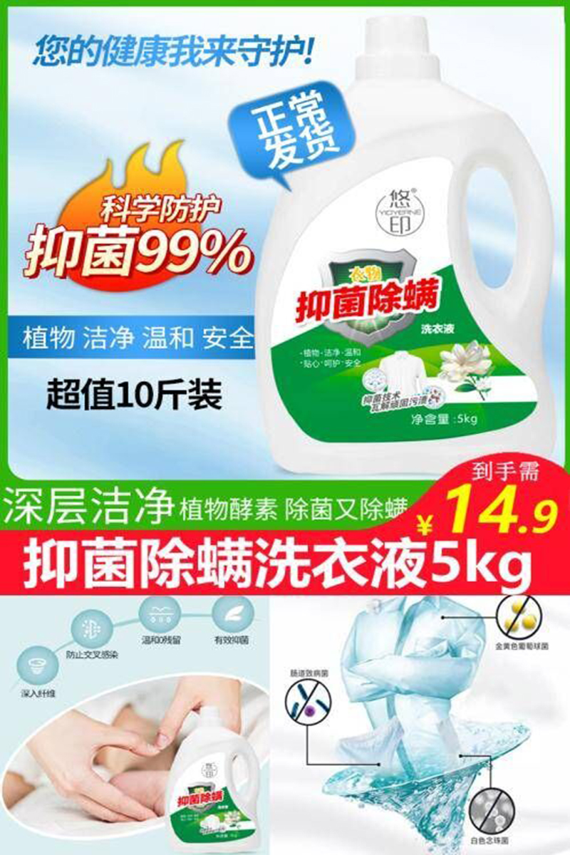 【4.9高分推荐】抑菌除螨洗衣液10斤