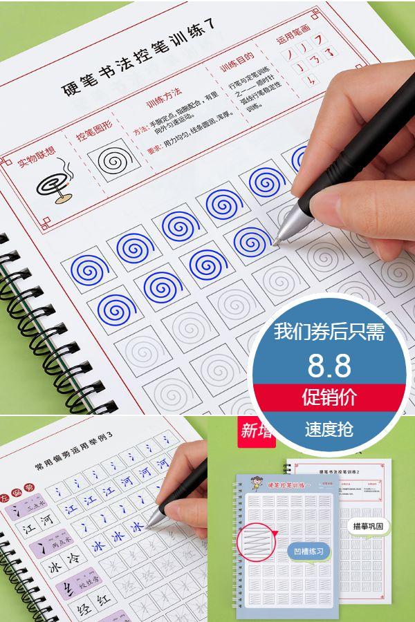 新用户到手0.8!控笔训练字帖