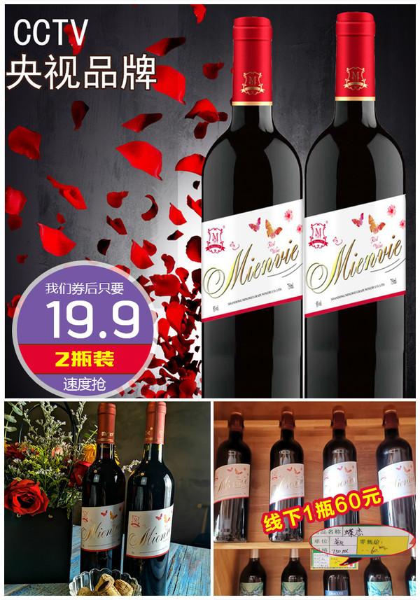 铭威正品甜红葡萄酒甜型红酒2瓶装
