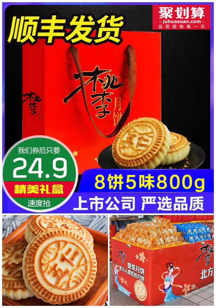 【桃李】京式月饼礼盒8饼5味800g