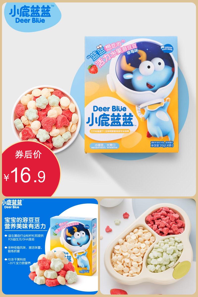 小鹿蓝蓝益生菌酸奶溶豆海苔草莓味