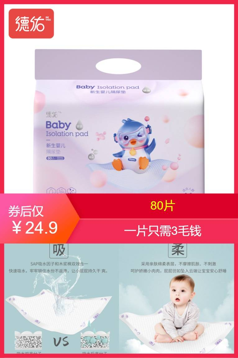 【德佑】一次性婴儿隔尿垫80片价格/优惠_券后24.9元包邮