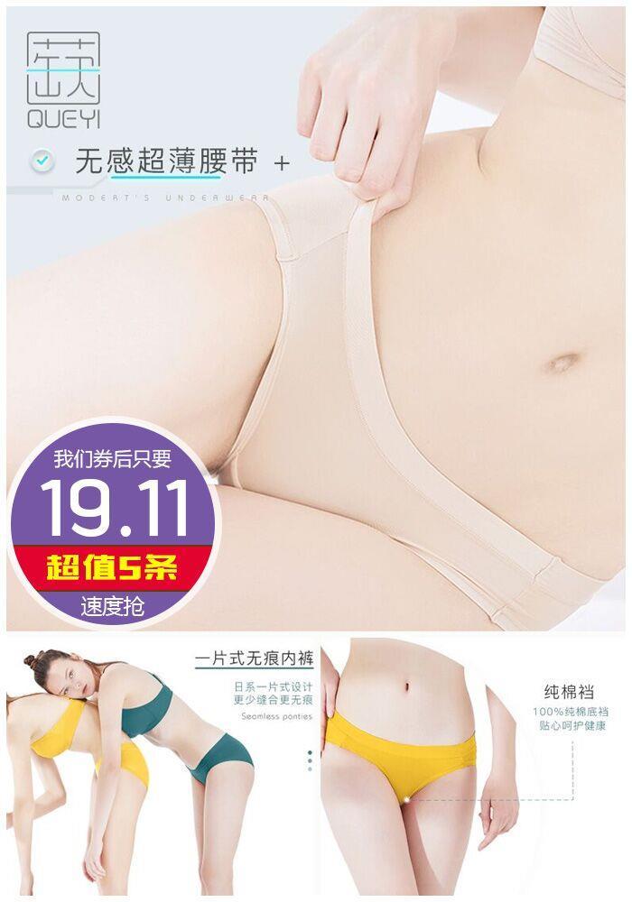 【蒛一旗舰店】进口莫代尔纯棉内裤5条装