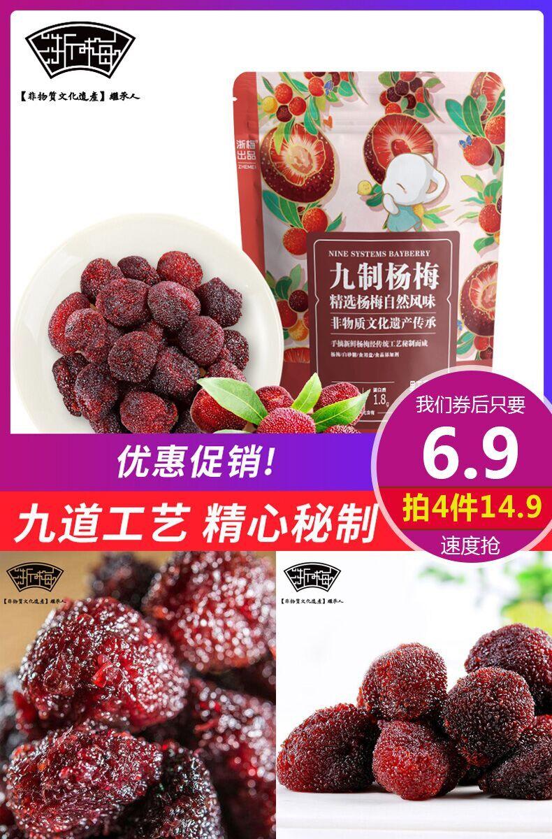 浙梅九制杨梅干蜜饯128g