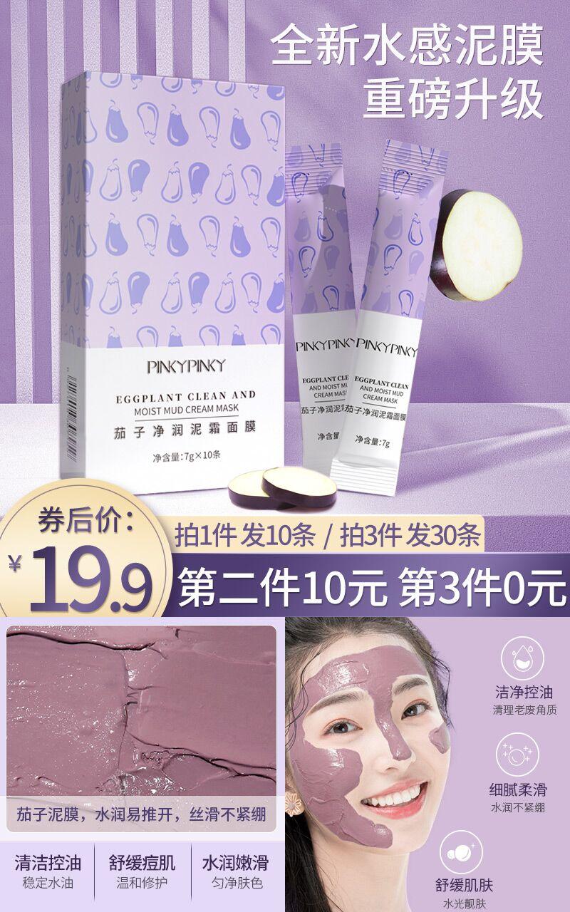 【韩国进口】茄子清透净肤沁润泥膜10条