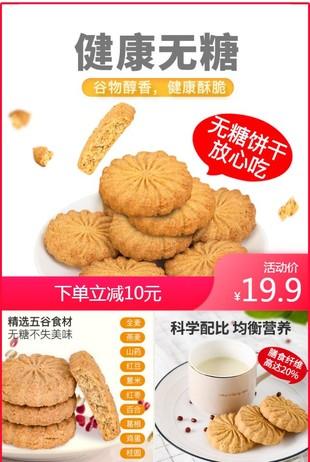 【中粮】无糖饼干山药红豆薏米燕麦粗粮