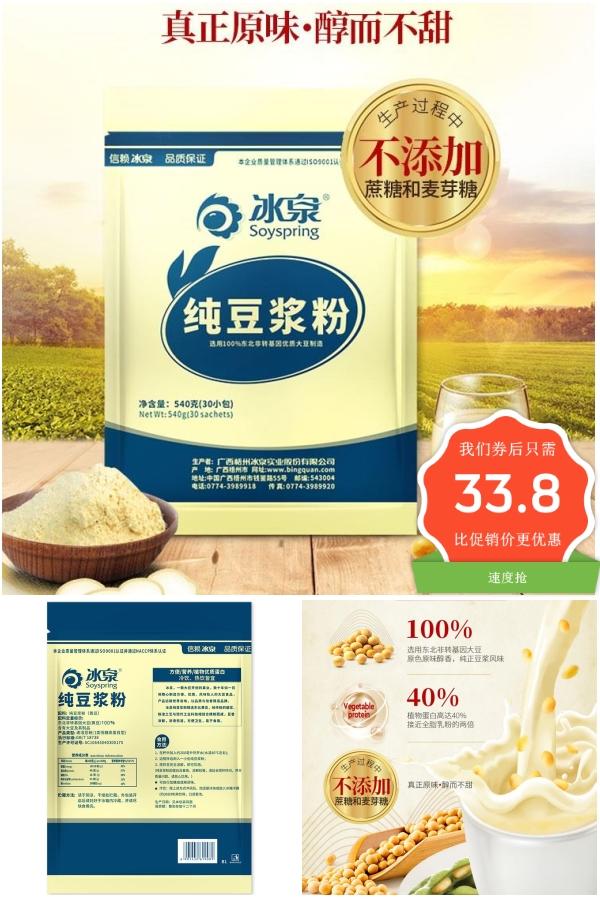 冰泉纯豆浆粉540g*30小袋