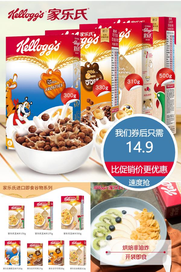【进口】家乐氏玉米麦片营养谷物即食早餐价格/报价_券后12.9元包邮
