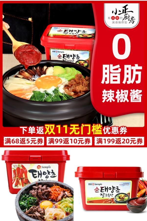 韩国膳府太阳草0脂肪低脂辣椒酱超辣价格/报价_券后8.9元包邮