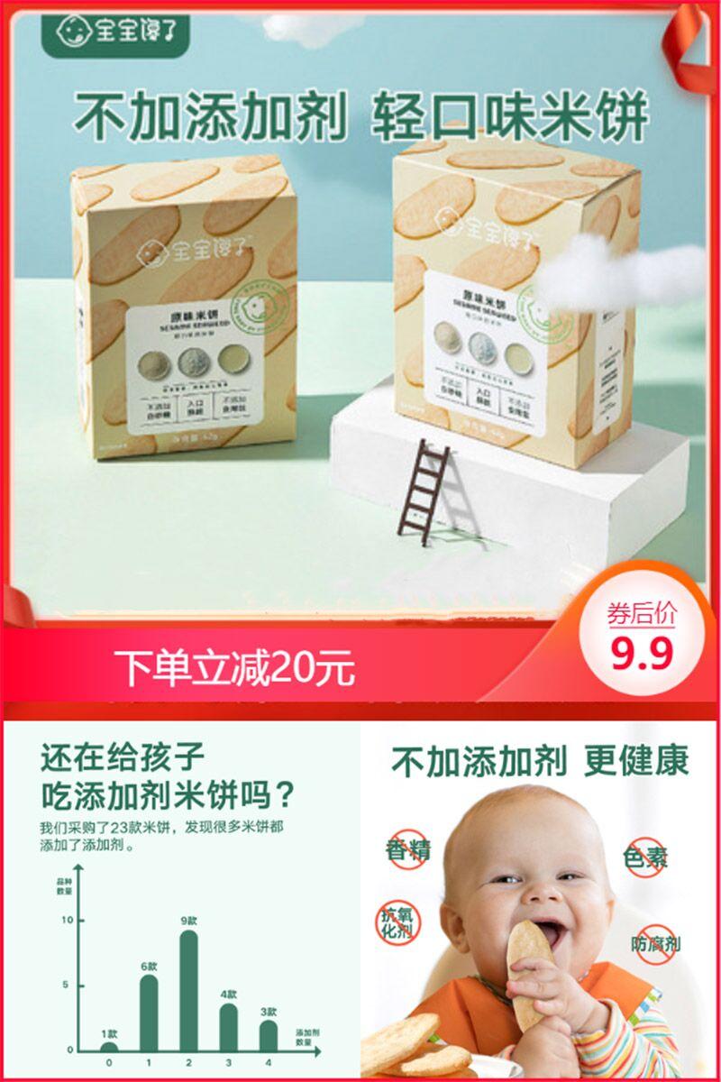 凑津贴!宝宝馋了原味米饼儿童零食磨牙饼